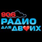 Радио для двоих 90.6