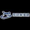 飛碟聯播網 92.1