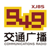 Xinjiang Communications Radio 94.9