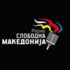 Радио Слободна Македонија