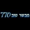 Radio Mevaser Tov 770