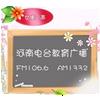 Henan Educational Radio 106.6