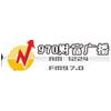 Guangxi Fortune Radio 97.0