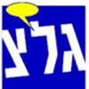 Galei Zahal 102.3