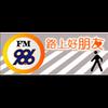 Shenyang Traffic Radio 98.6