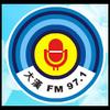 Voice Of Hakka Radio 97.1
