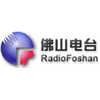 Foshan Economics Radio 90.1