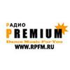 Радио Premium
