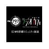 京都三条ラジオカフェ 79.7