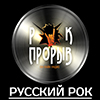 Рок Прорыв (Русский Рок)
