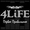 Радио 4LiFE