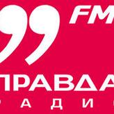 Правда Радио 99 FM