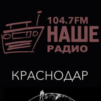 НАШЕ Радио 104.7 FM