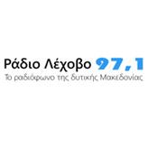 Lehovo (Florina) 97.1 FM