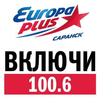 Европа Плюс 102 FM