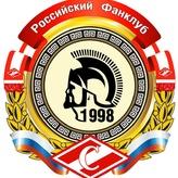 Фанатик - Спартак
