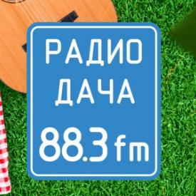 Дача 88.3 FM