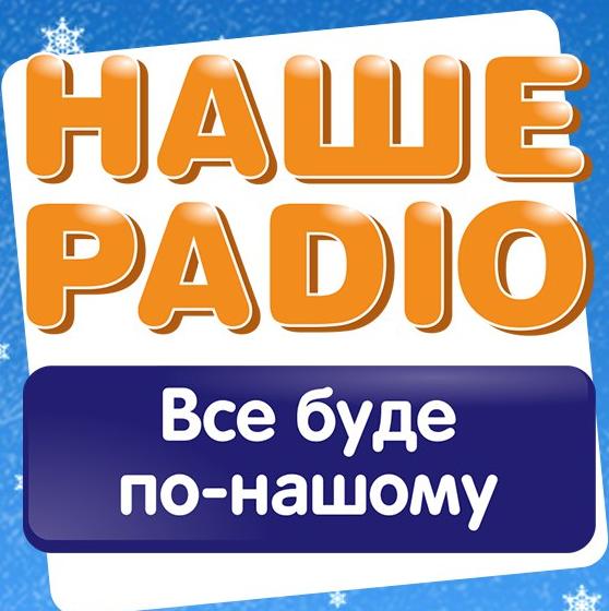 Наше Радио 103.8 FM