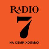 7 на семи холмах 106.3 FM