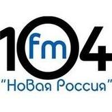 Новая Россия 104 FM