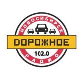 Дорожное радио 102 FM