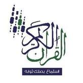 Quran Kareem 98.1 FM
