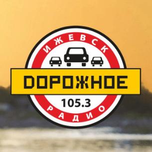 Дорожное радио 105.3 FM