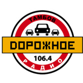 Дорожное радио 106.4 FM