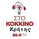 Κόκκινο Κρήτης / iNotos 88.4 FM