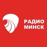 Минск 92.4 FM