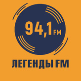 Легенды FM 94.1 FM