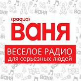 Ваня 104.9 FM