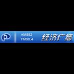 Shenyang Economics Radio 90.4 radio online
