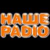 Наше радіо 107.9