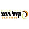 Radio Kol Rega 96.0 online television