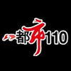 Jilin City 110 Radio 90.3 radio online
