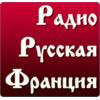Радио Русская Франция radio online
