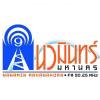 นวมินทร์มหานคร Fm 90.25 radio online