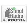 南三陸災害エフエム 80.7 radio online