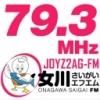 女川さいがいFM 79.3 radio online