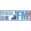 けせんぬまさいがいエフエム 77.5 radio online