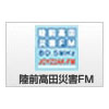 陸前高田災害FM 80.5 radio online