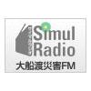 おおふなとさいがいエフエム 78.5 radio online