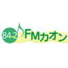 FMカオン 84.2