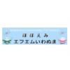 エフエムいわぬま 77.9 radio online