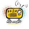 Радио Нестандарт radio online