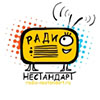 Радио Нестандарт