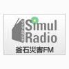 かまいしさいがいエフエム 86.0 radio online