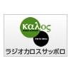 ラジオカロスサッポロ radio online
