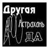 Другая Астрахань